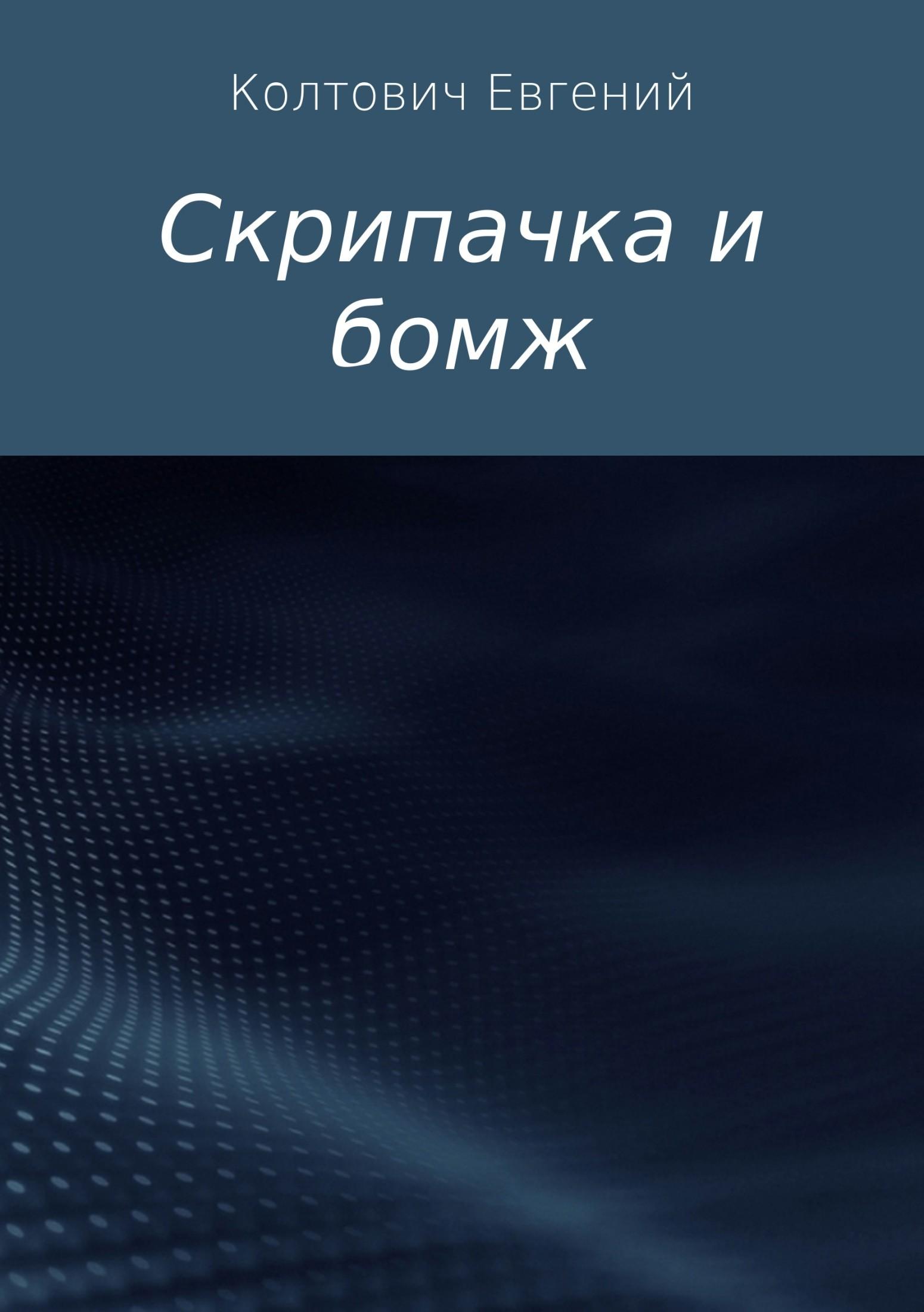 Евгений Константинович Колтович Скрипачка и бомж футболка бомж