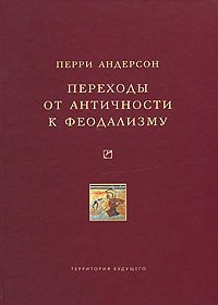 Переходы от античности к феодализму