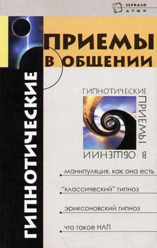 Михаил Бубличенко Гипнотические приемы в общении цена
