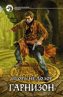 Игорь Недозор Гарнизон