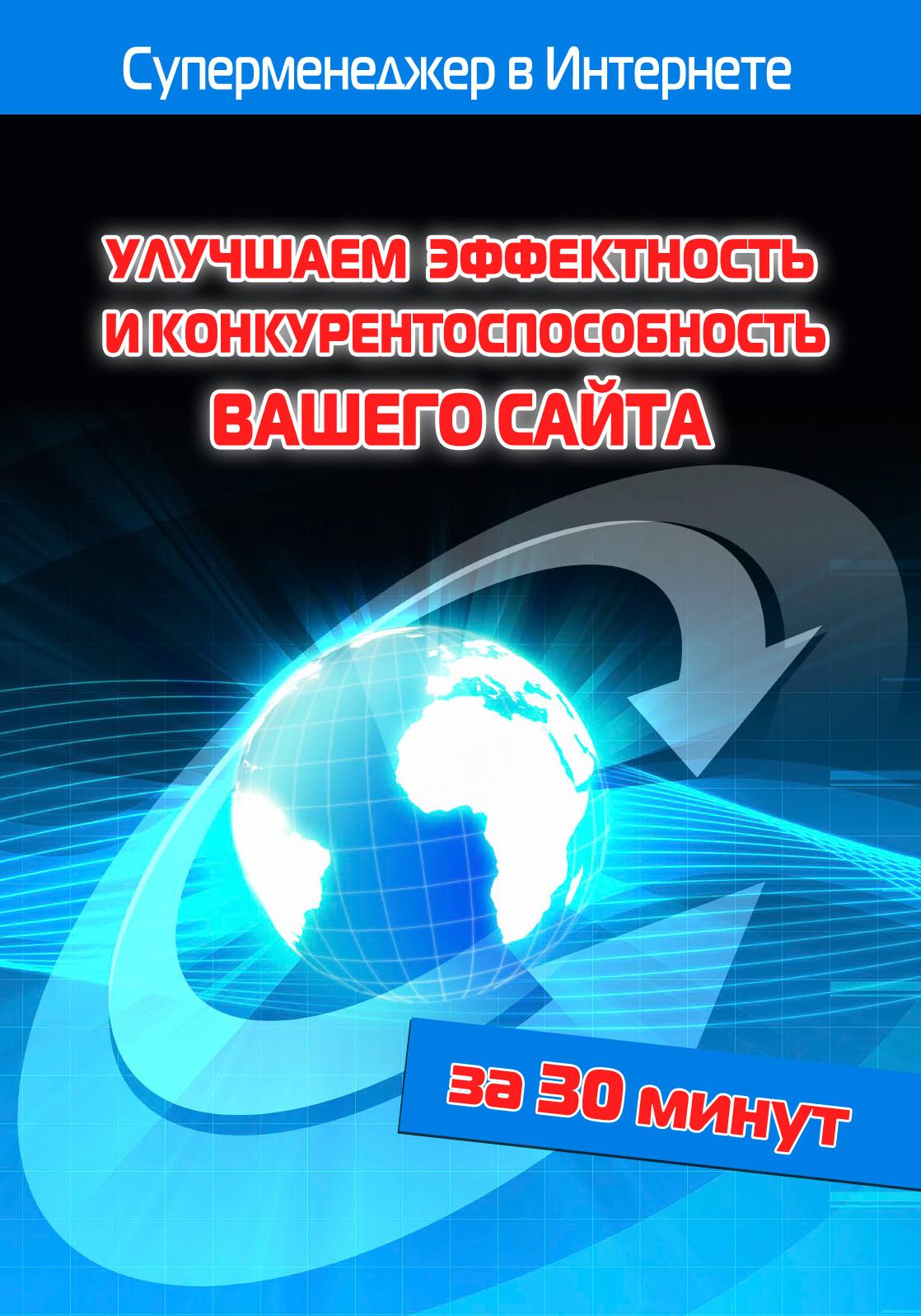 Илья Мельников Улучшаем эффектность и конкурентоспособность вашего сайта илья мельников планирование и заказ сайта для эффектной работы предприятия