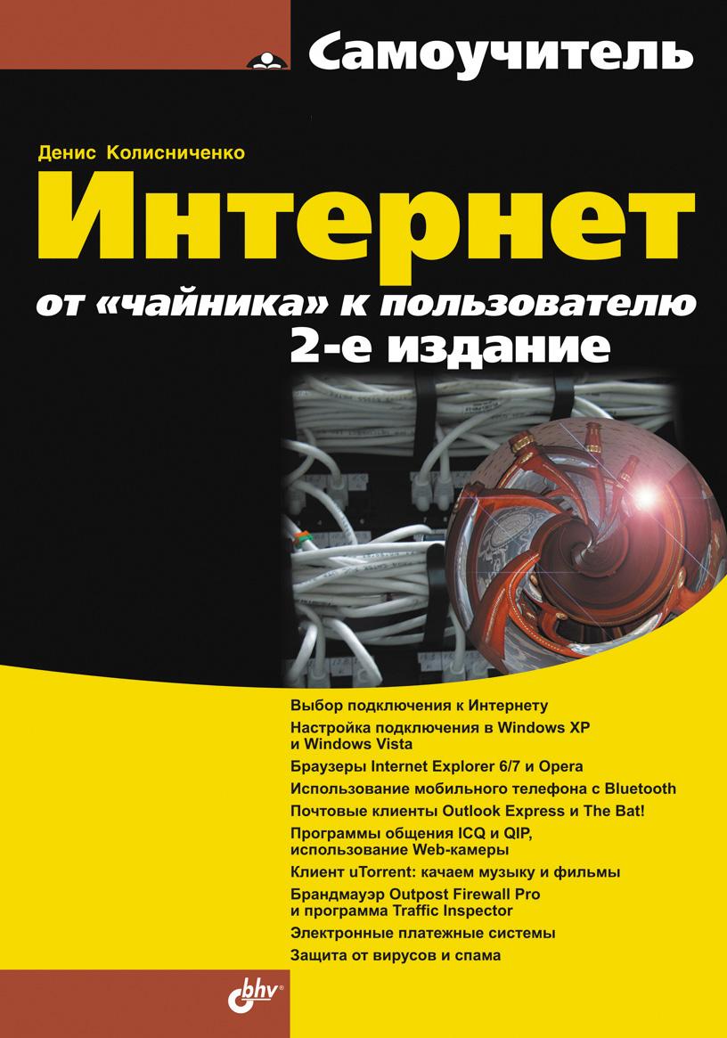Денис Колисниченко Интернет: от «чайника» к пользователю