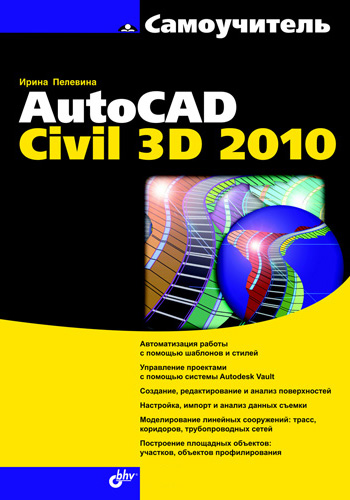 Ирина Пелевина Самоучитель AutoCAD Civil 3D 2010 eric chappell autocad civil 3d 2016 essentials autodesk official press