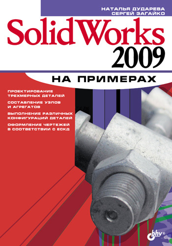 Наталья Дударева SolidWorks 2009 на примерах