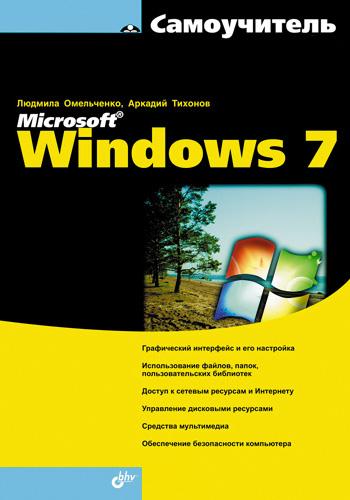 Людмила Омельченко Самоучитель Microsoft Windows 7 microsoft windows 7 для пользователей cd