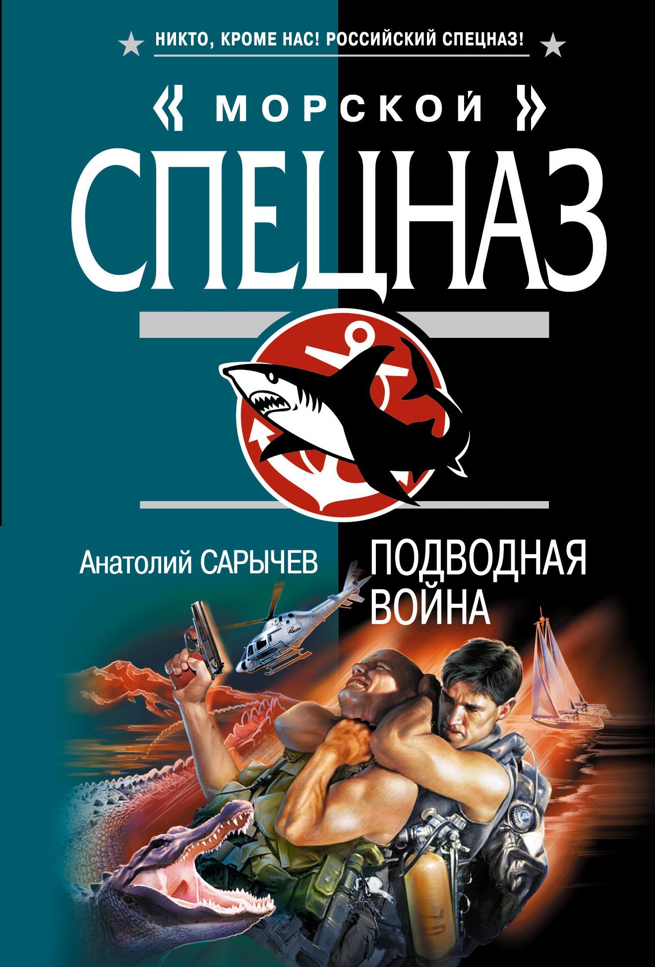 Анатолий Сарычев Подводная война крем ци клим