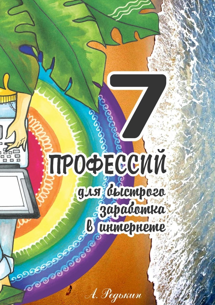 Александр Леонидович Редькин 7профессий. Для быстрого заработка вИнтернете александр леонидович редькин 7