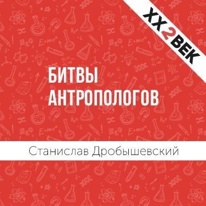 Станислав Дробышевский Битвы Антропологов кайл иторр право битвы