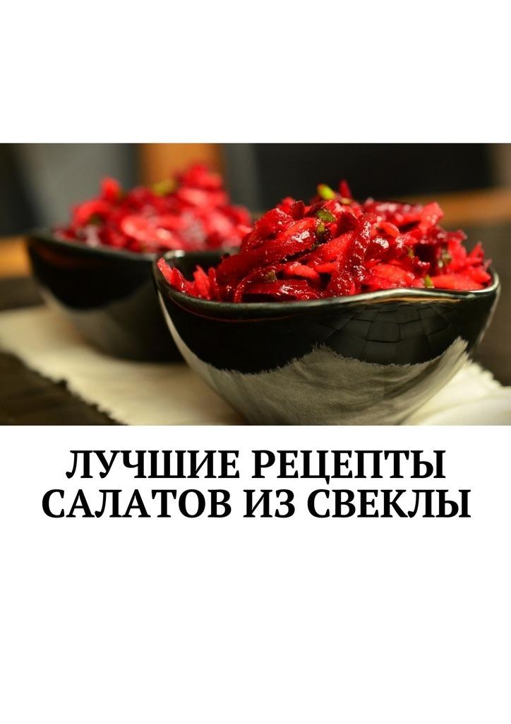 Людмила Александровна Дубровская Лучшие рецепты салатов из свеклы. Сборник