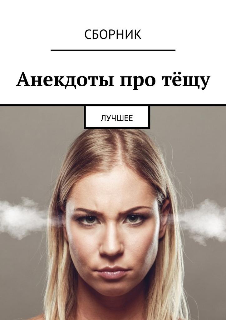 Дмитрий Ржевский Анекдоты про тёщу. Лучшее сборник анекдоты про россию