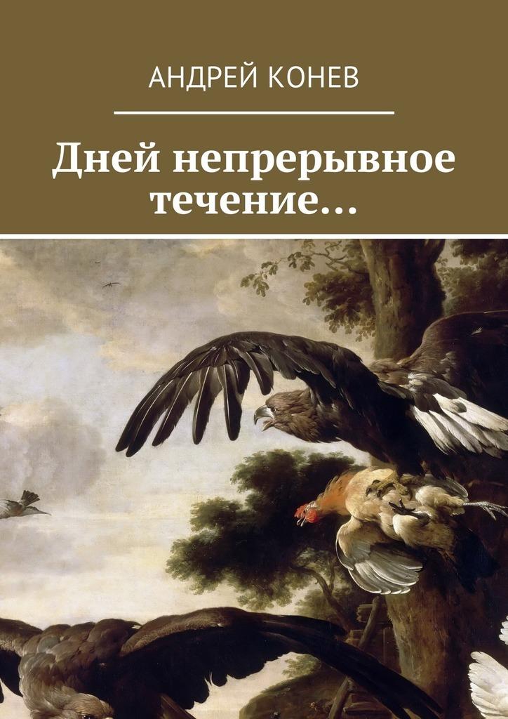Андрей Юрьевич Конев Дней непрерывное течение… левицкий андрей юрьевич магический вор