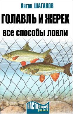 Антон Шаганов Голавль и жерех. Все способы ловли