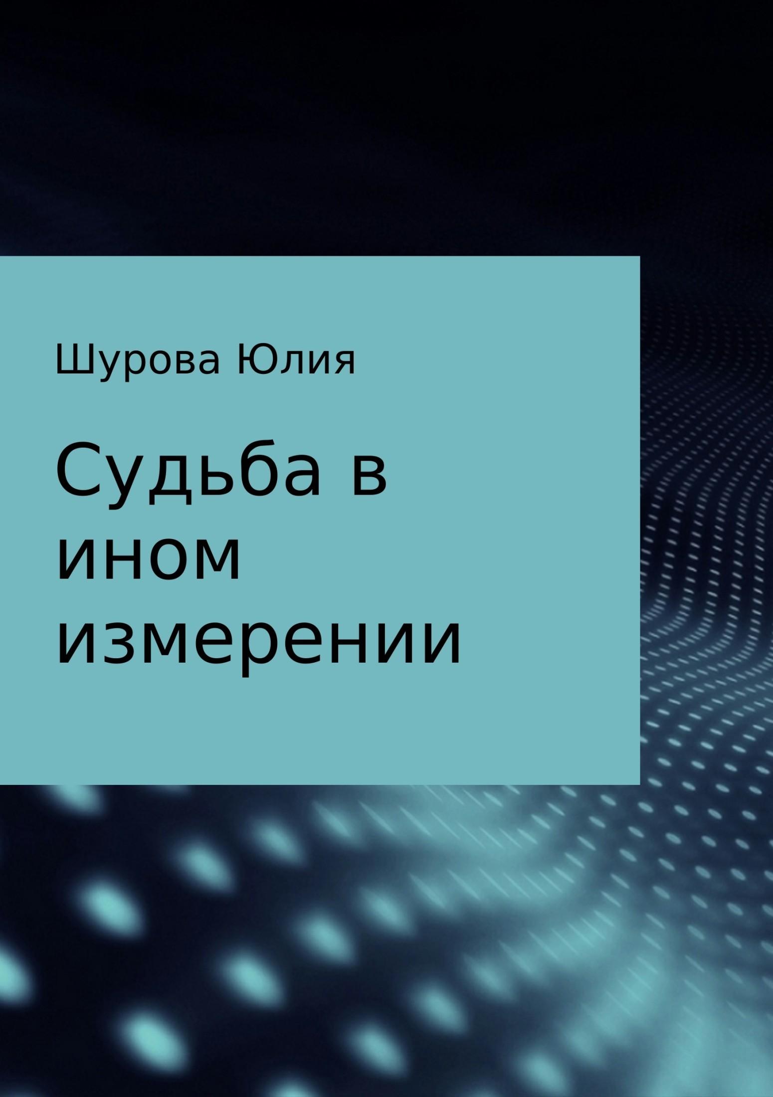 Юлия Михайловна Шурова Судьба в ином измерении си джей редвайн королева тьмы