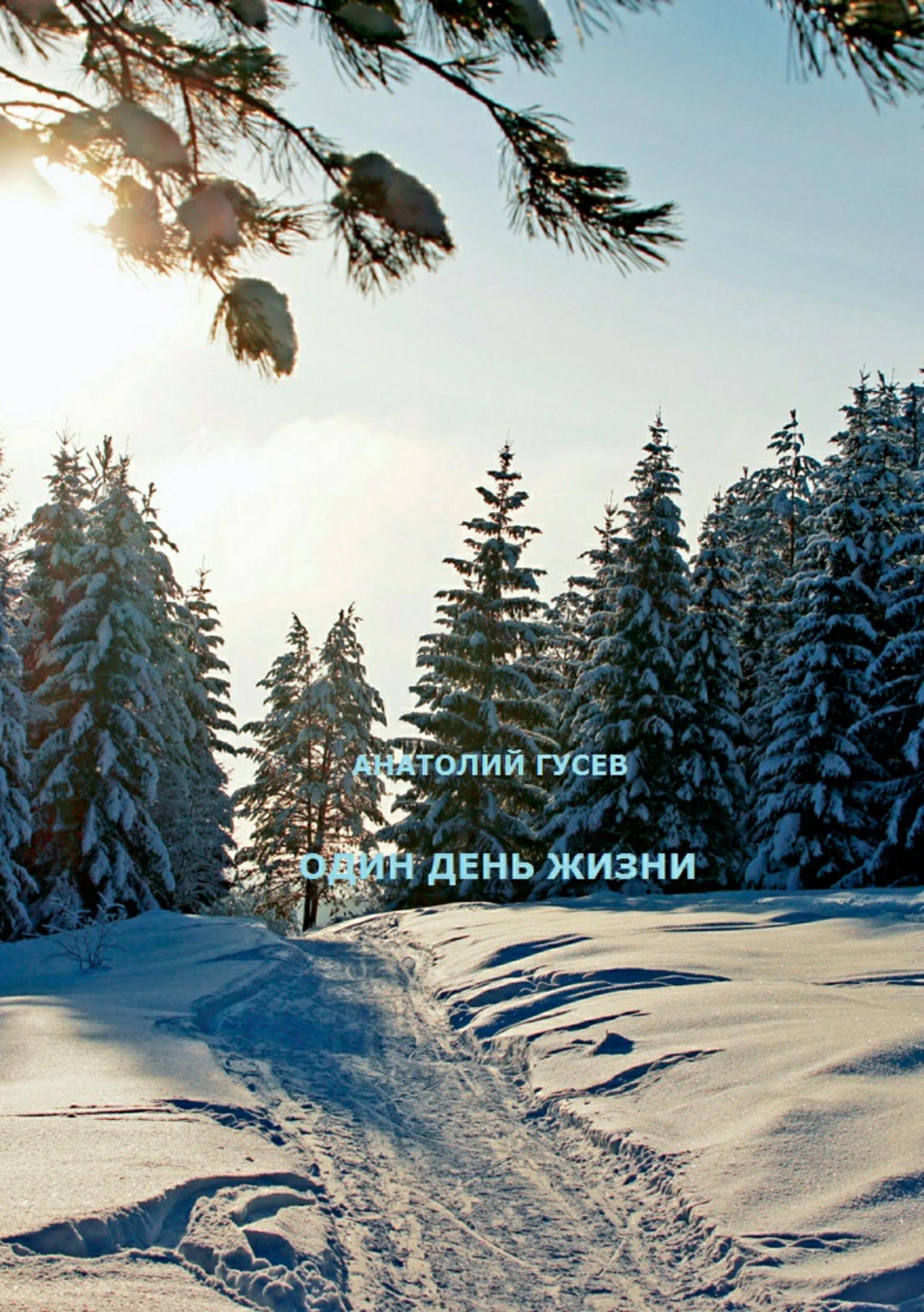 Анатолий Алексеевич Гусев Один день жизни недорого