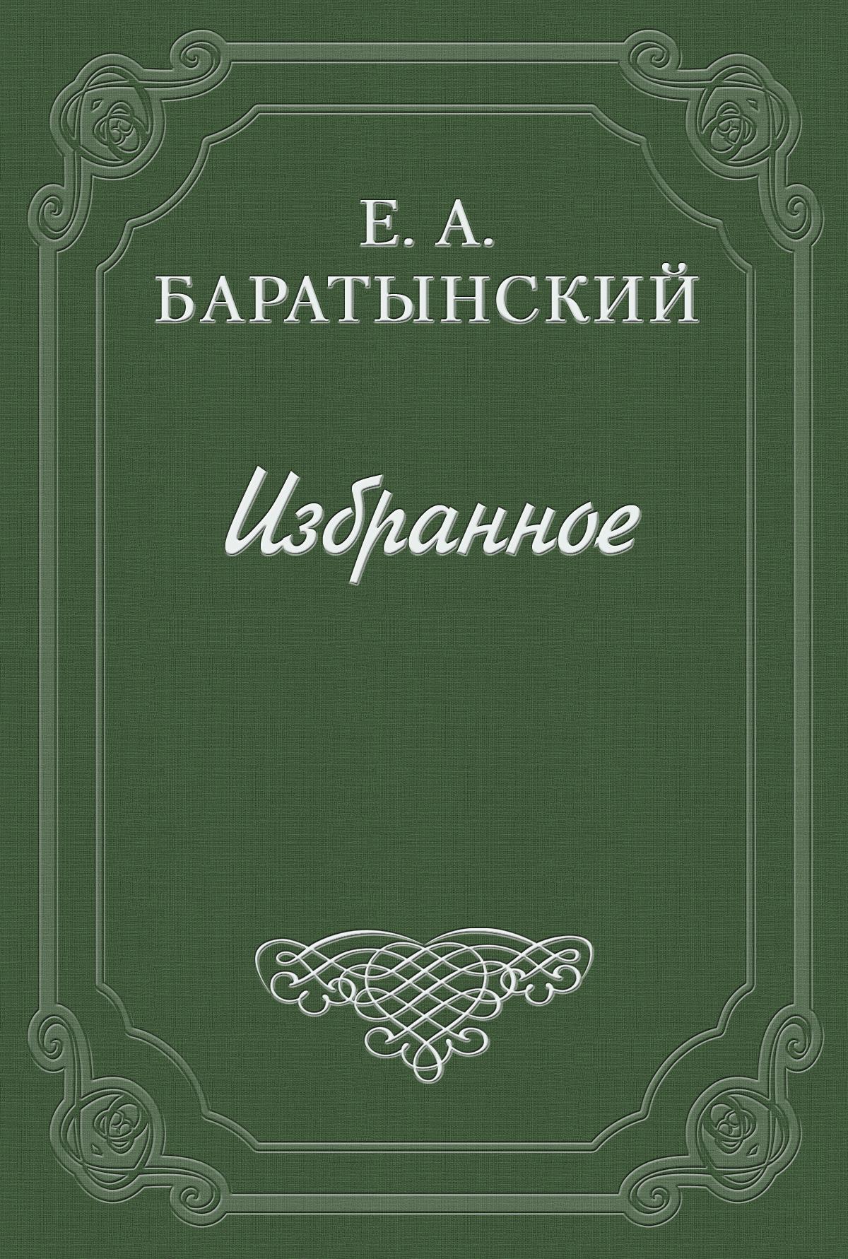 Евгений Абрамович Баратынский «Таврида» А.Муравьева евгений абрамович баратынский стихотворения