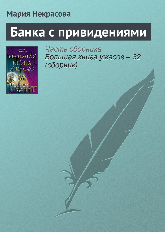 Мария Некрасова Банка с привидениями цены