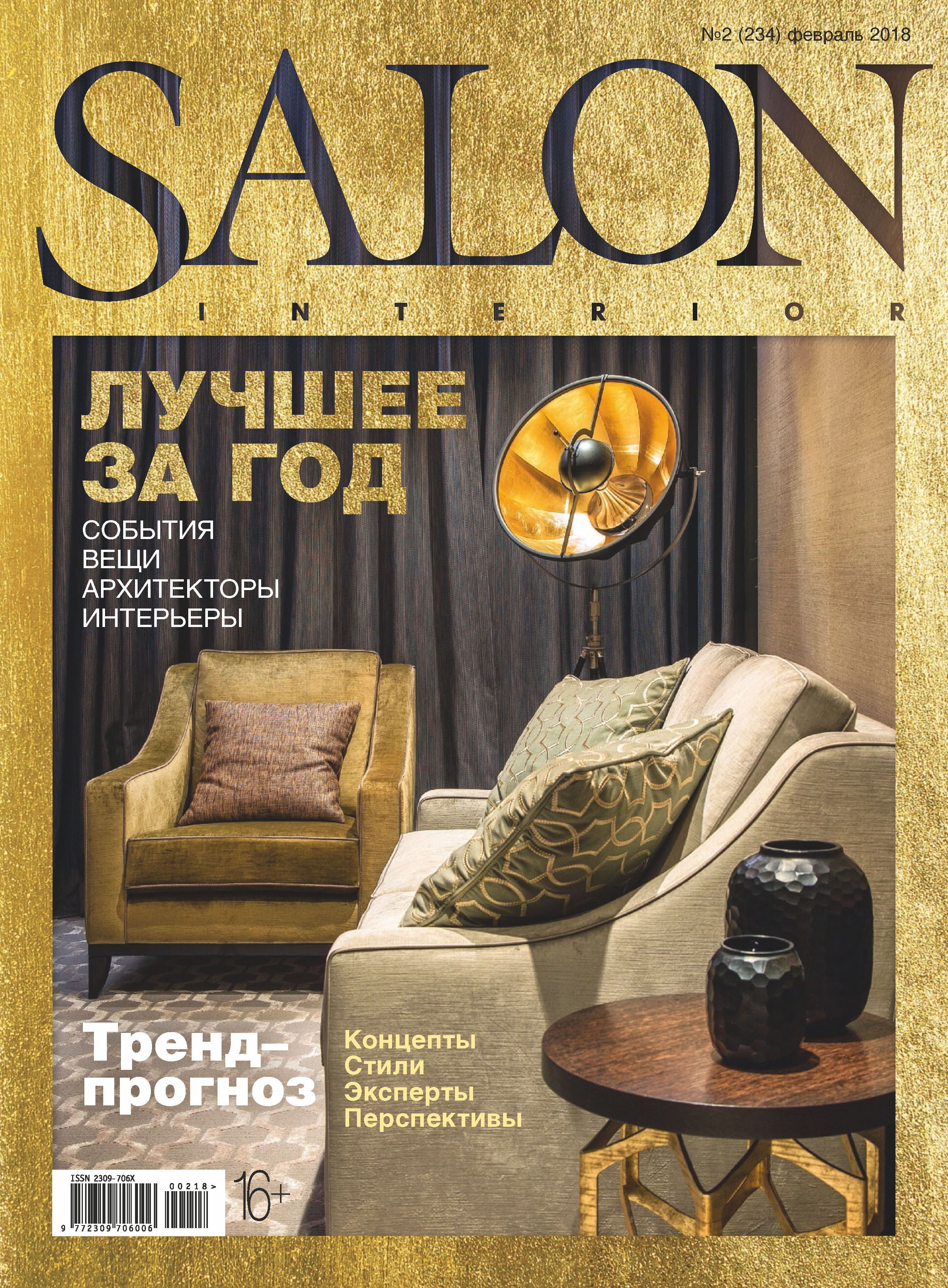 Отсутствует SALON-interior №02/2018