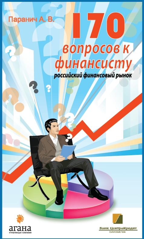 фото обложки издания 170 вопросов финансисту. Российский финансовый рынок