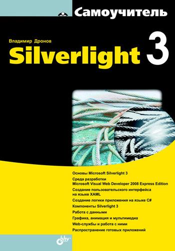 Владимир Дронов Самоучитель Silverlight 3