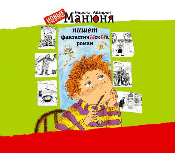 Наринэ Абгарян Манюня пишет фантастичЫскЫй роман абгарян н манюня пишет фантастичыскый роман