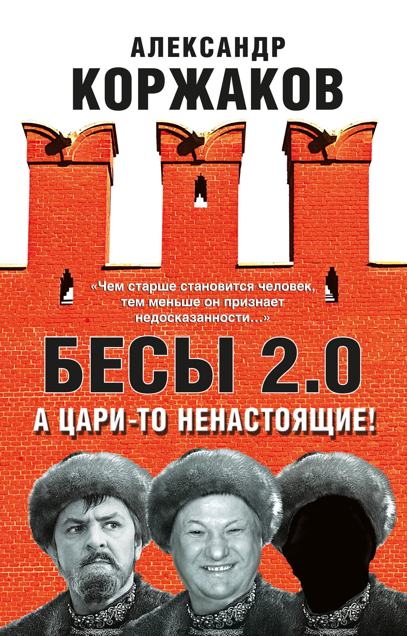 Александр Коржаков Бесы 2.0. А цари-то ненастоящие!