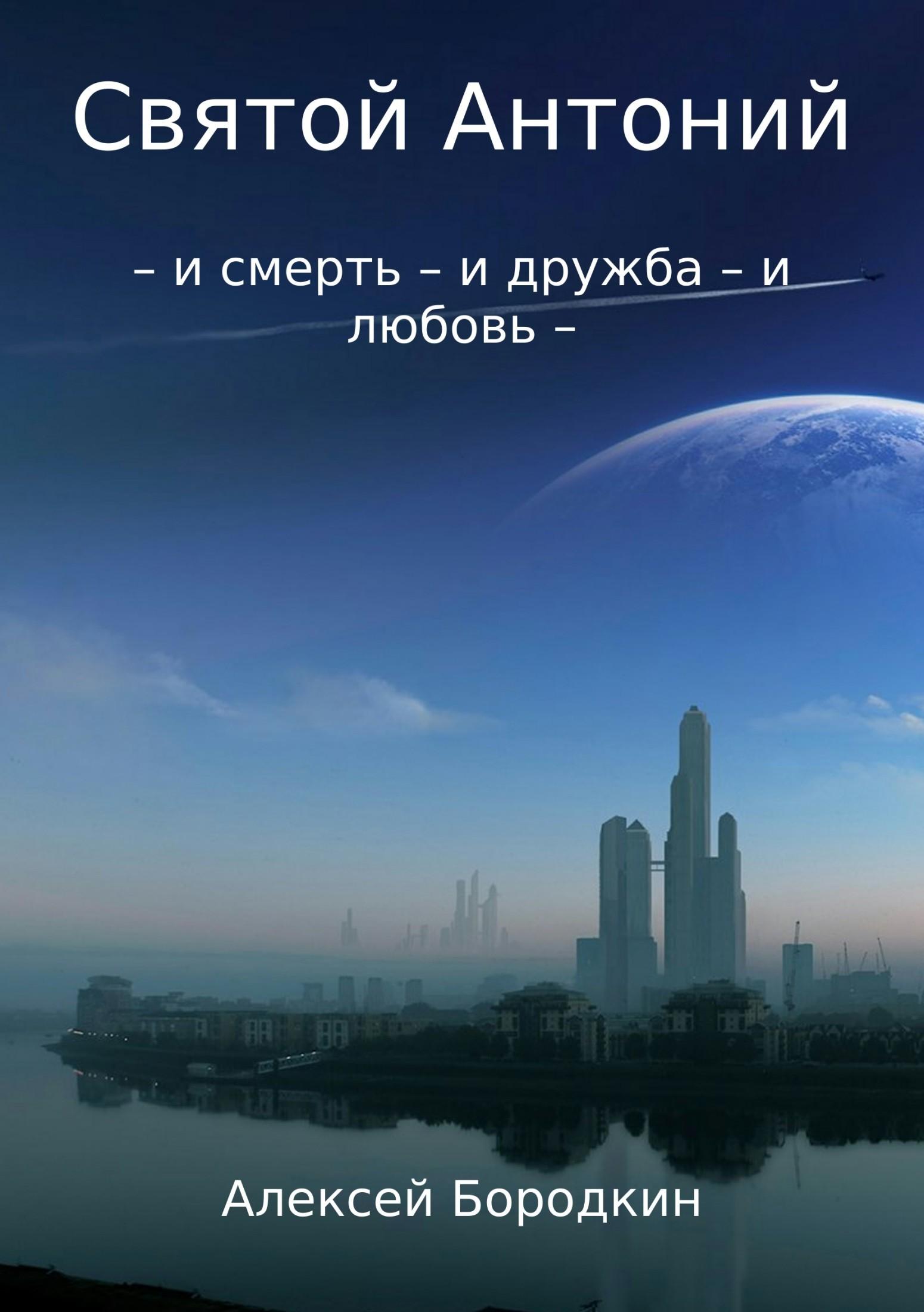Алексей Петрович Бородкин Святой Антоний алексей петрович бородкин святой антоний