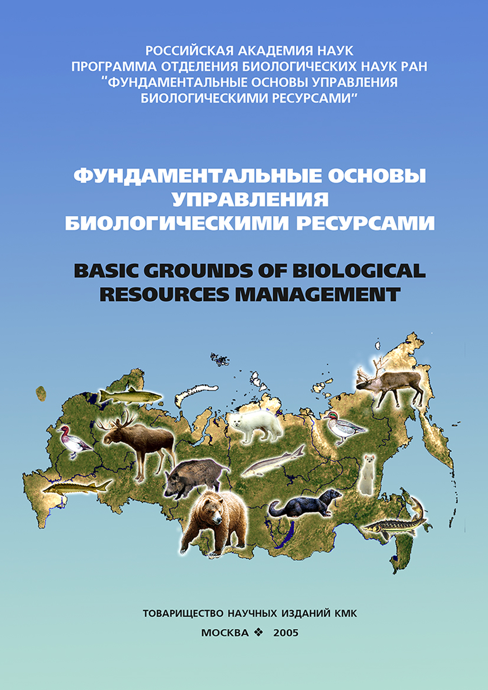 Сборник статей Фундаментальные основы управления биологическими ресурсами