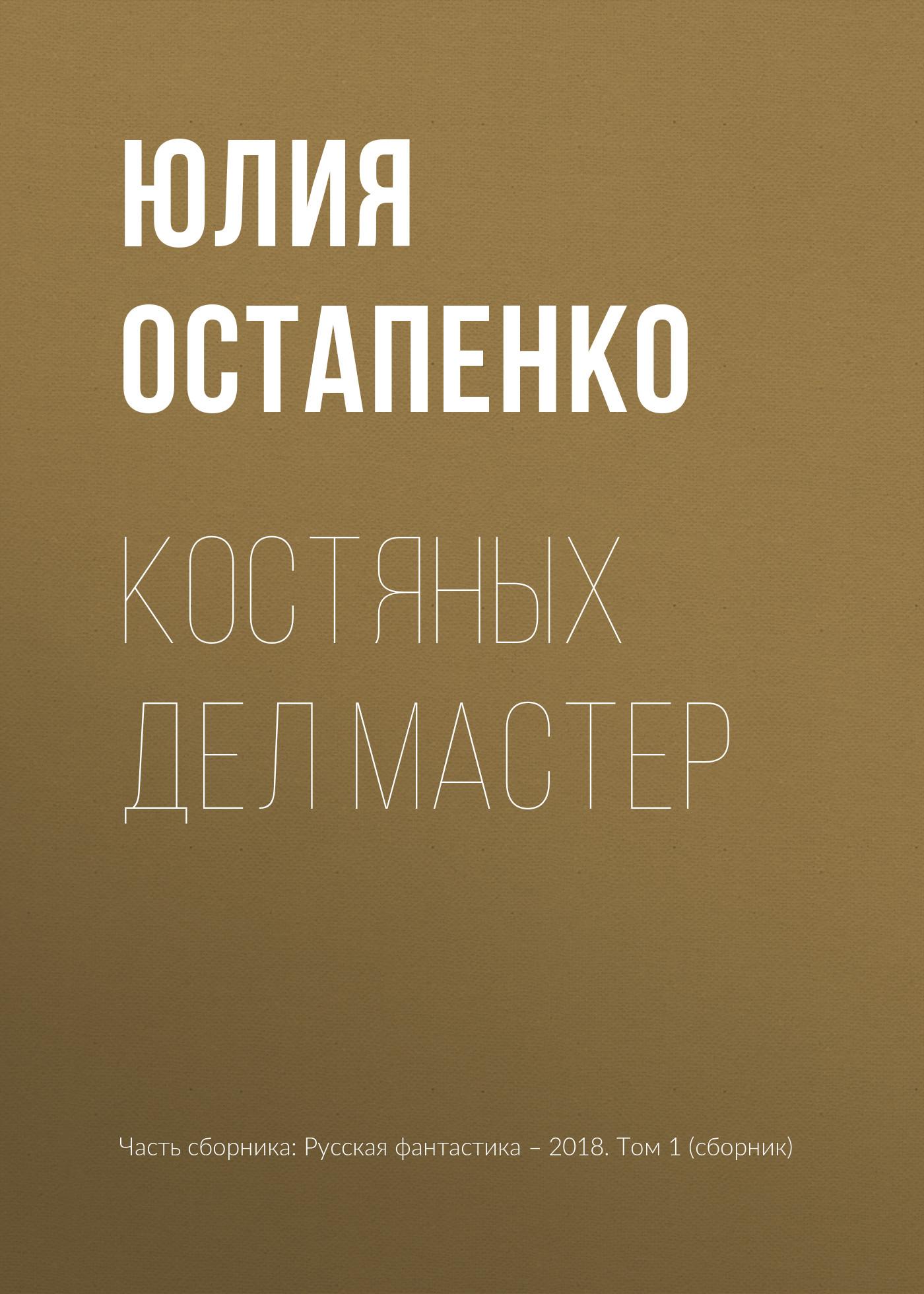 kostyanykh del master
