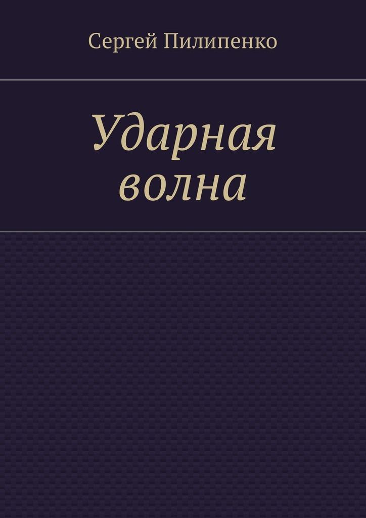 Сергей Викторович Пилипенко Ударная волна сергей викторович пилипенко фараон
