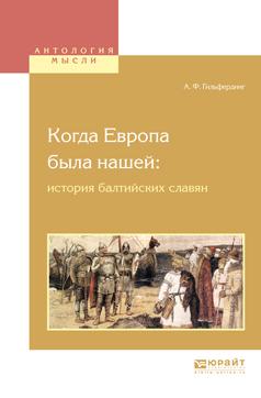 где купить Александр Фёдорович Гильфердинг Когда европа была нашей: история балтийских славян дешево