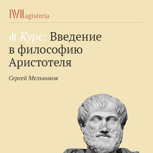 Сергей Мельников Этика и политика