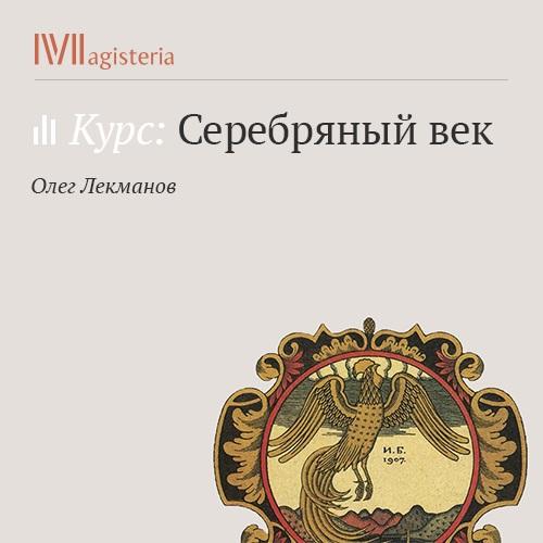 Олег Лекманов Раннее творчество Анны Ахматовой