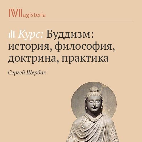цена на Сергей Щербак Древнеиндийские философские школы