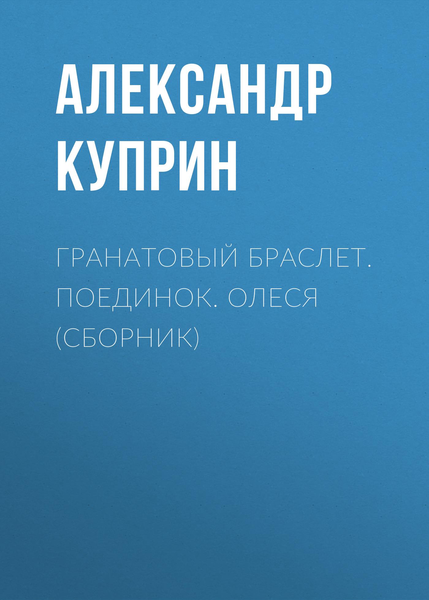 Александр Куприн Гранатовый браслет. Поединок. Олеся (сборник) экономичность и энергоемкость городского транспорта
