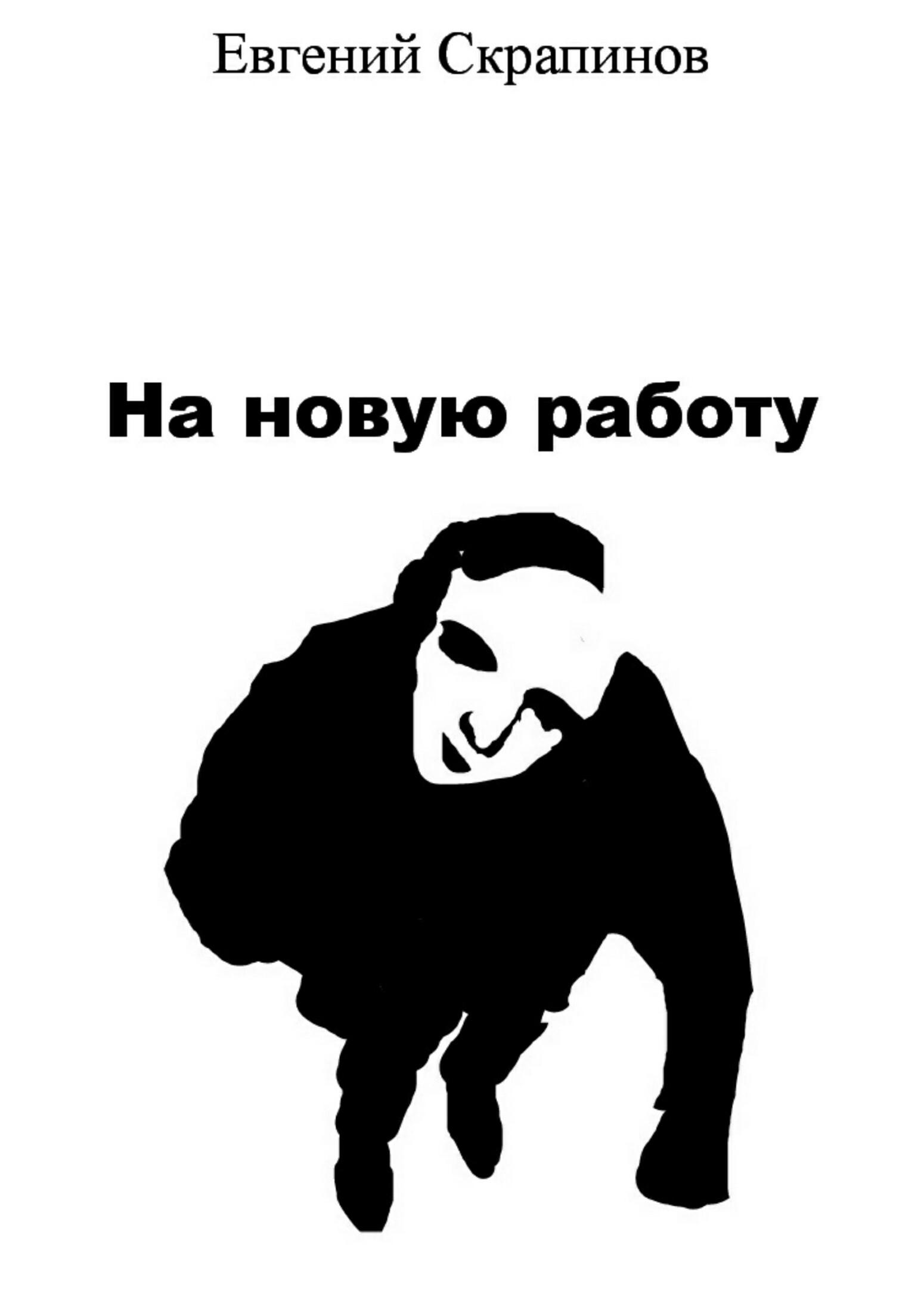 Евгений Владимирович Скрапинов На новую работу