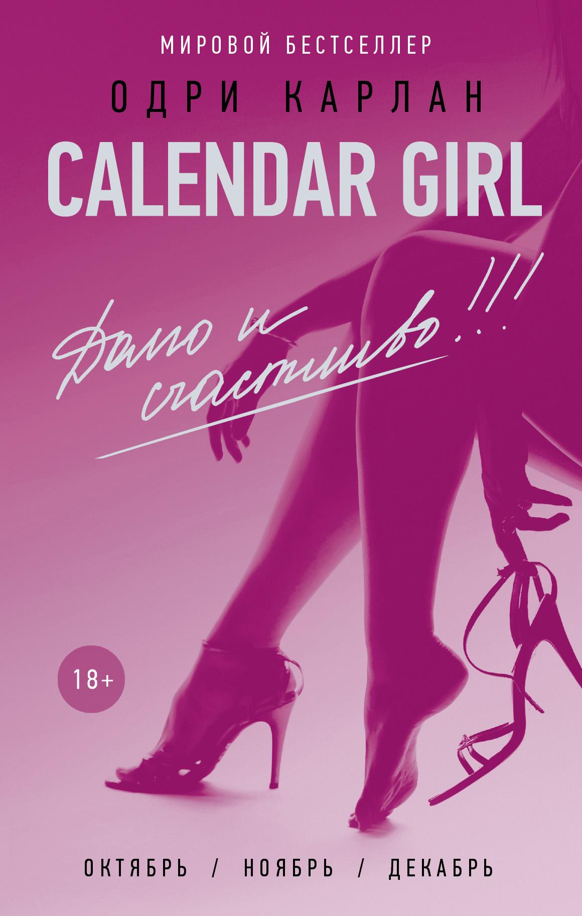 Одри Карлан Calendar Girl. Долго и счастливо! карлан о calendar girl никогда не влюбляйся