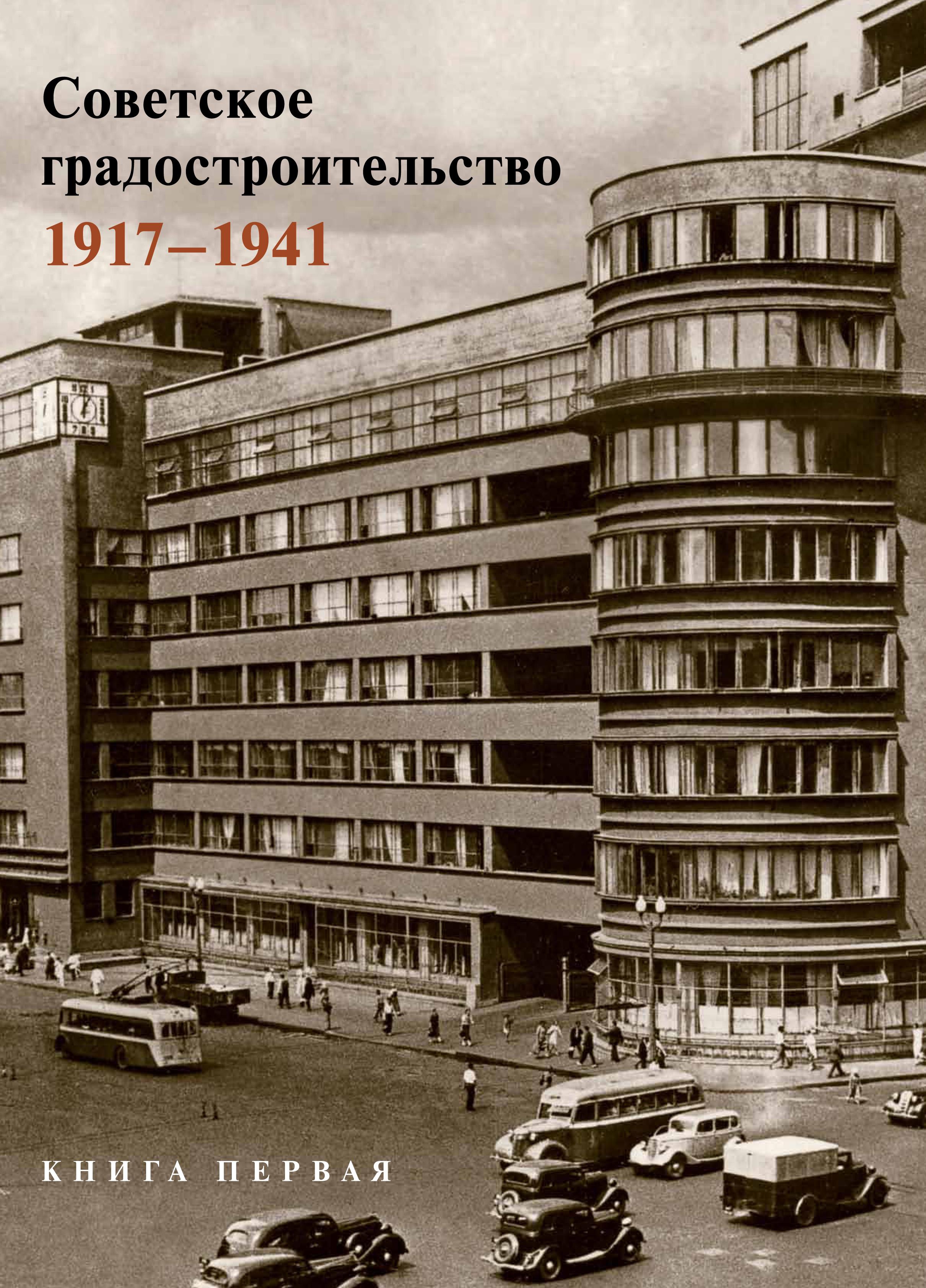 Коллектив авторов Советское градостроительство. 1917–1941. 1 том цена