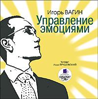 Игорь Вагин Управление эмоциями