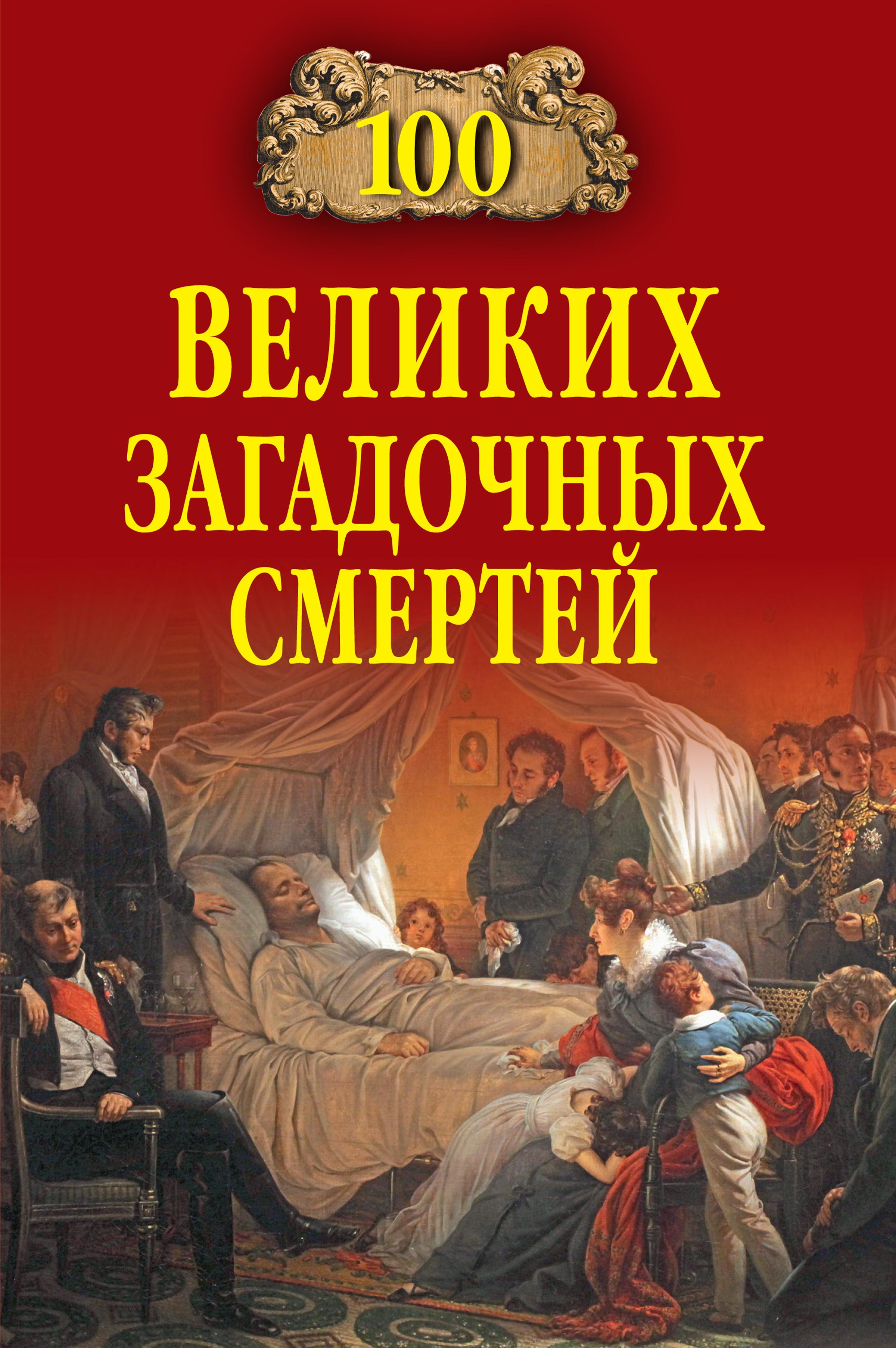 Борис Соколов 100 великих загадочных смертей соколов б 100 великих загадочных смертей