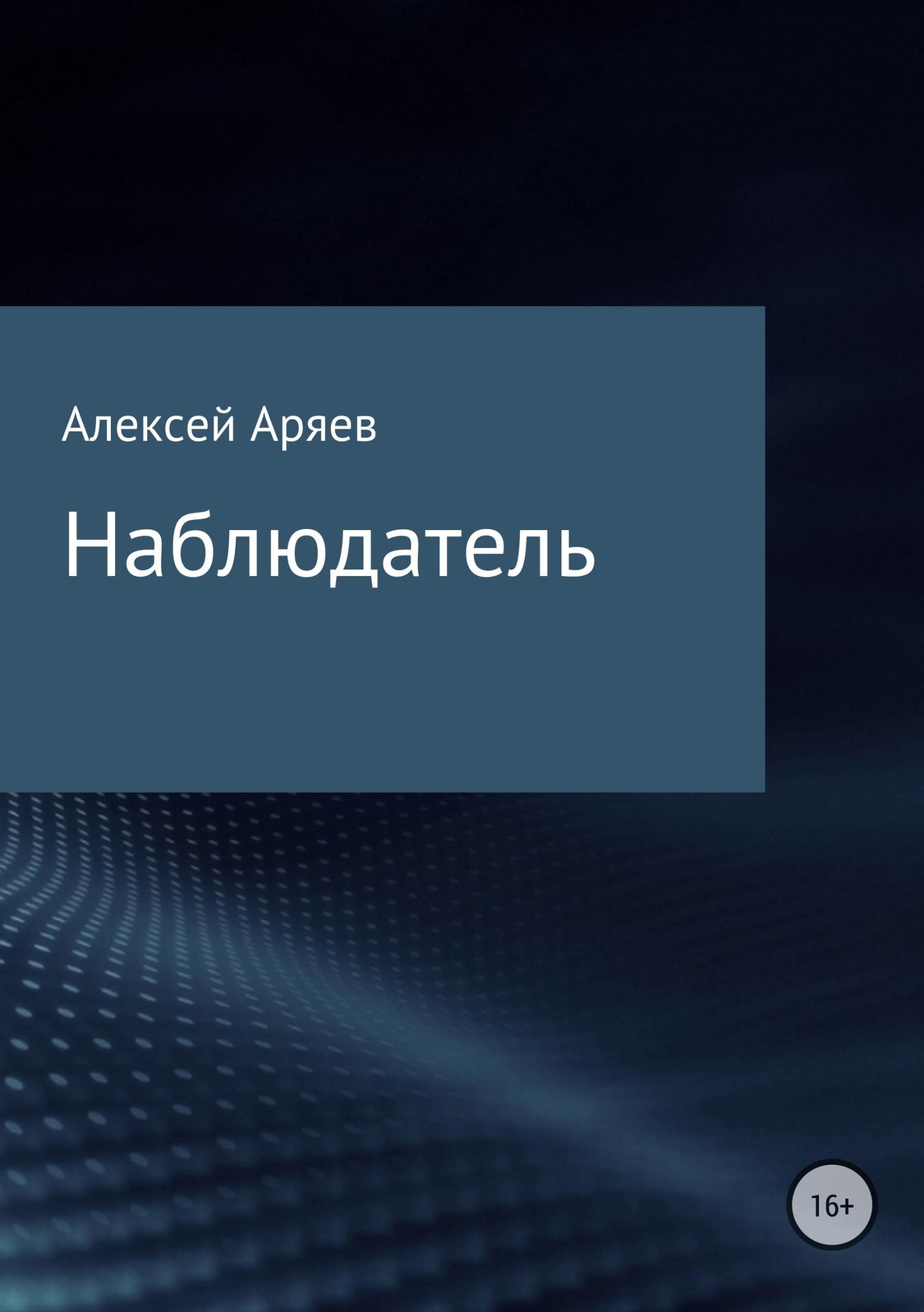 Алексей Олегович Аряев Наблюдатель алексей олегович аряев наблюдатель