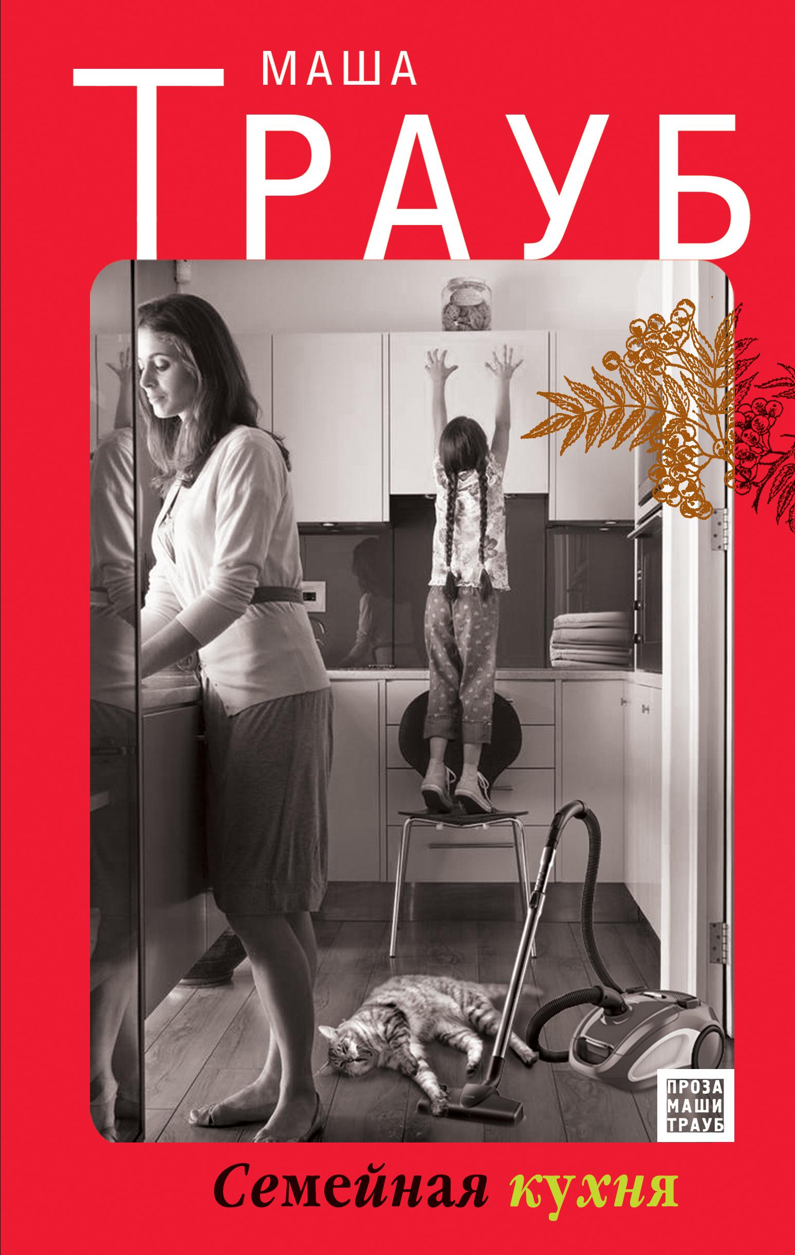 Маша Трауб Семейная кухня (сборник) еду я на осле и другие смешные истории