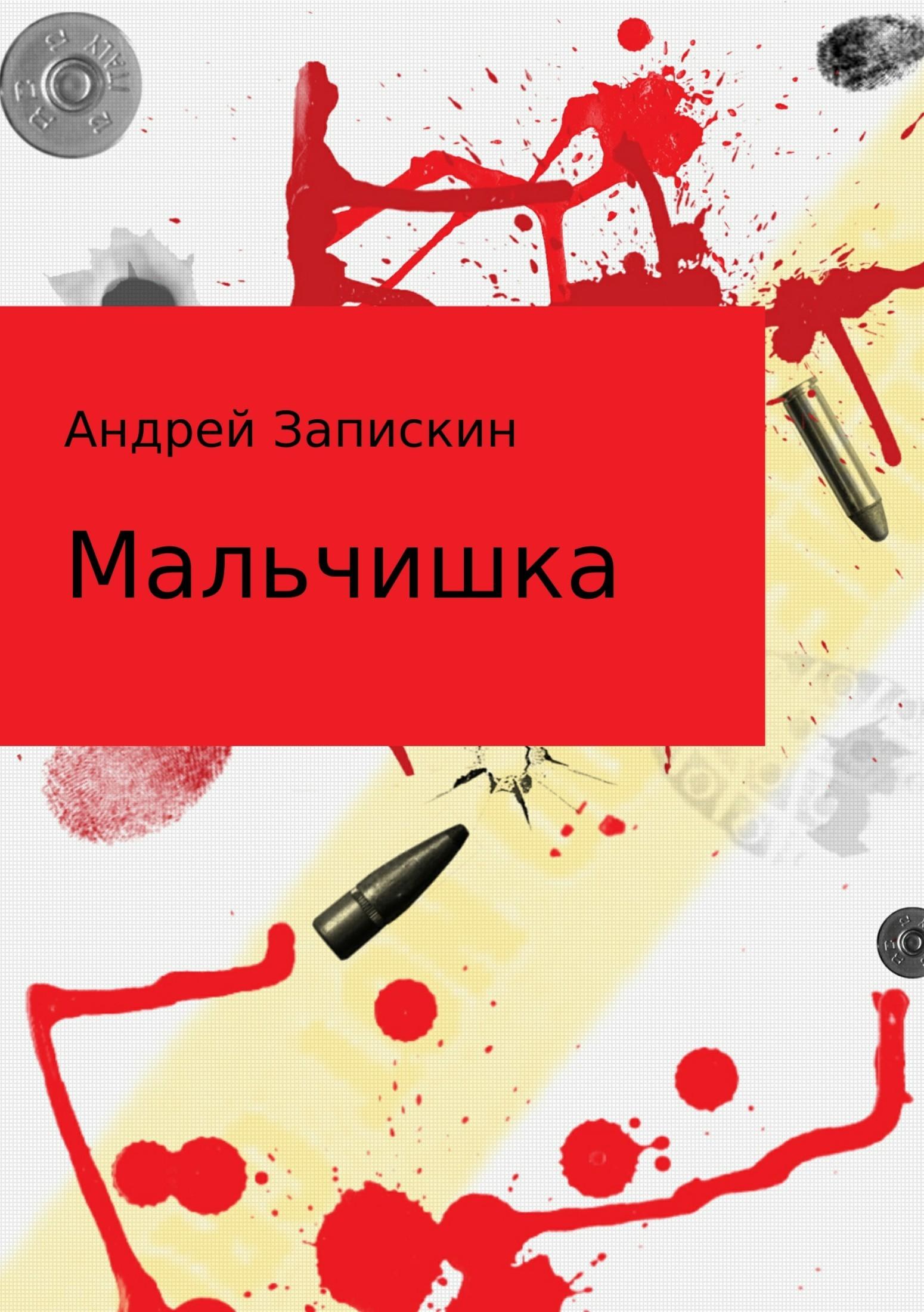 Андрей Владимирович Запискин Мальчишка. Сборник рассказов недорого