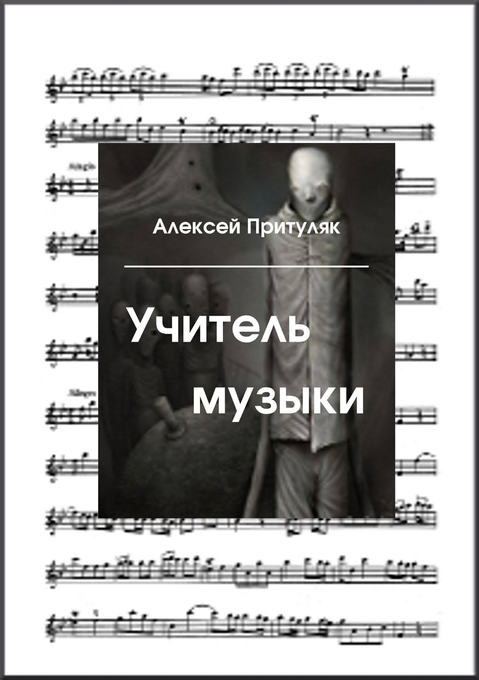 Алексей Притуляк Учитель музыки алексей притуляк санаторий
