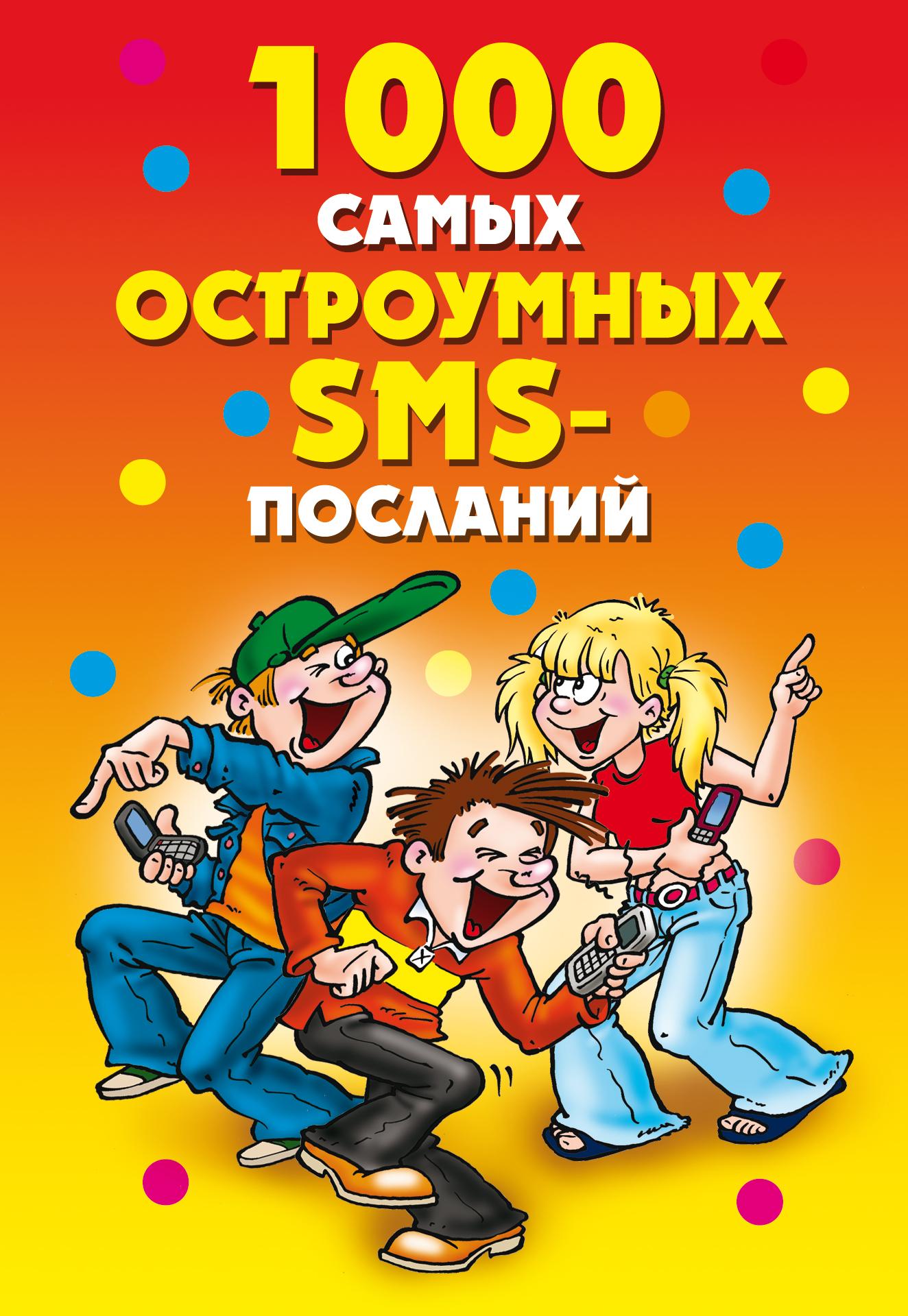 Отсутствует 1000 самых остроумных SMS-посланий m590e gsm gprs module 900m 1800m sms message diy kits m590 sms cpu mcu test