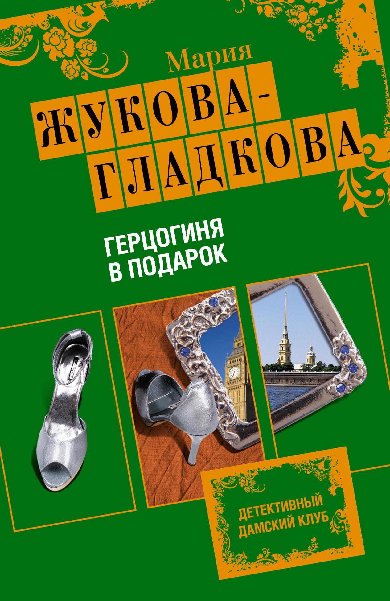 Мария Жукова-Гладкова Герцогиня в подарок мария жукова гладкова издержки семейной жизни