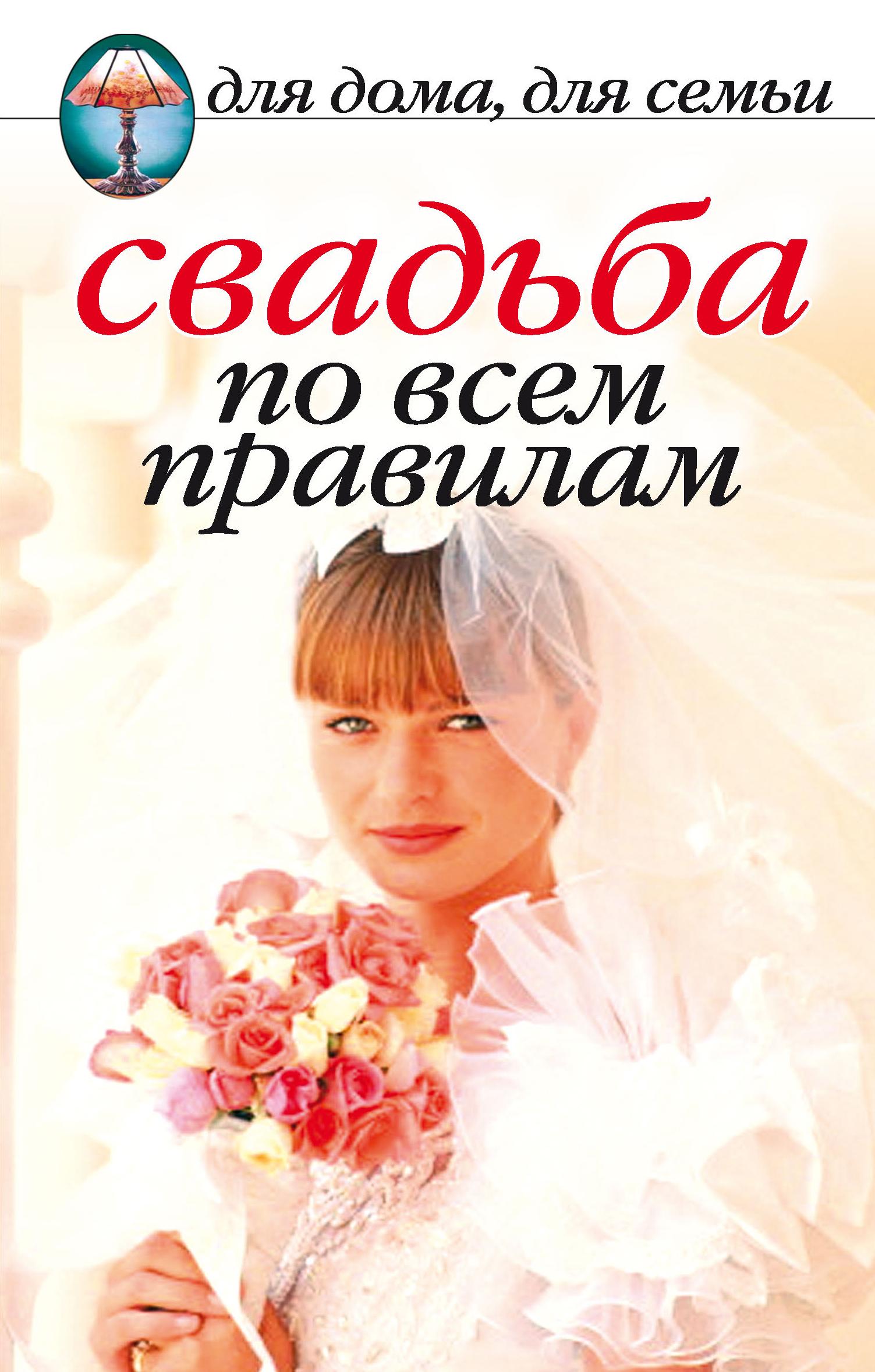 Отсутствует Свадьба по всем правилам белов н свадьба по всем правилам