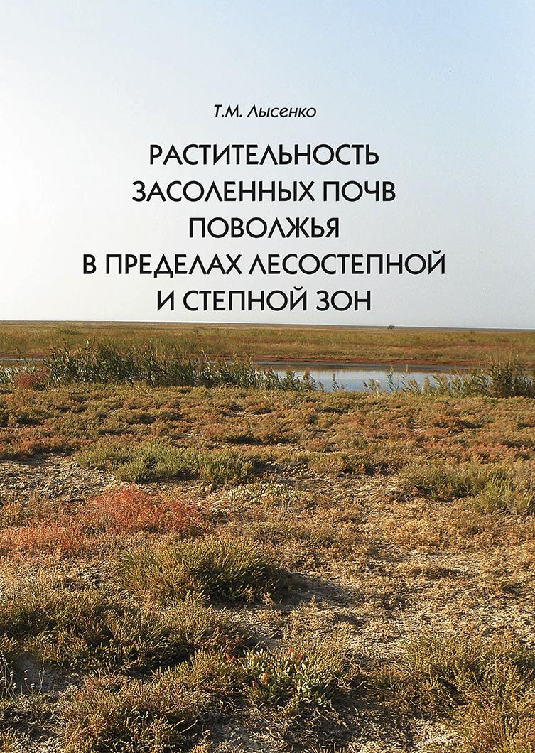 Растительность засоленных почв Поволжья в пределах лесостепной и степной зон_Т. М. Лысенко