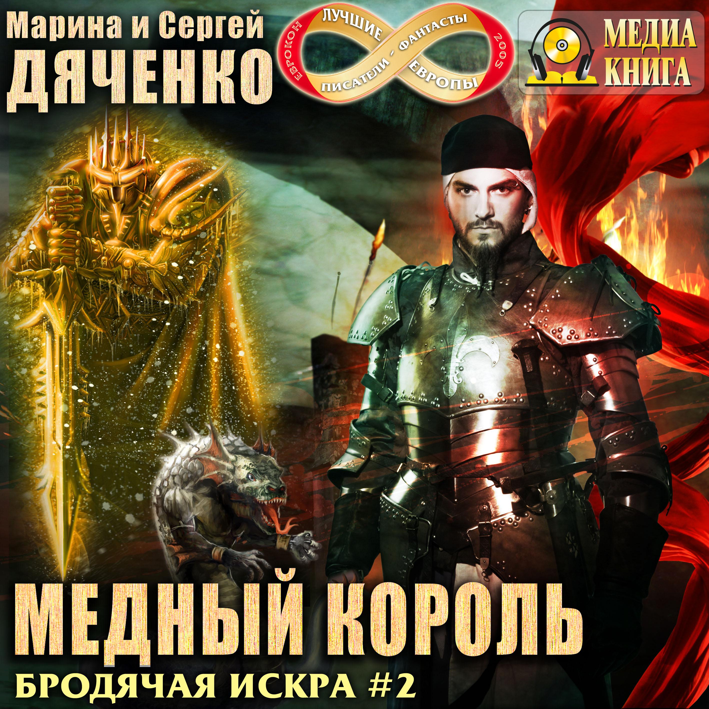 Марина и Сергей Дяченко Медный король цены онлайн