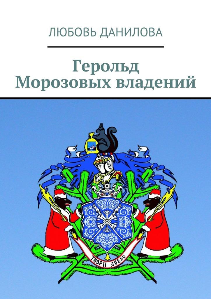 Любовь Данилова Герольд Морозовых владений стихи деда мороза