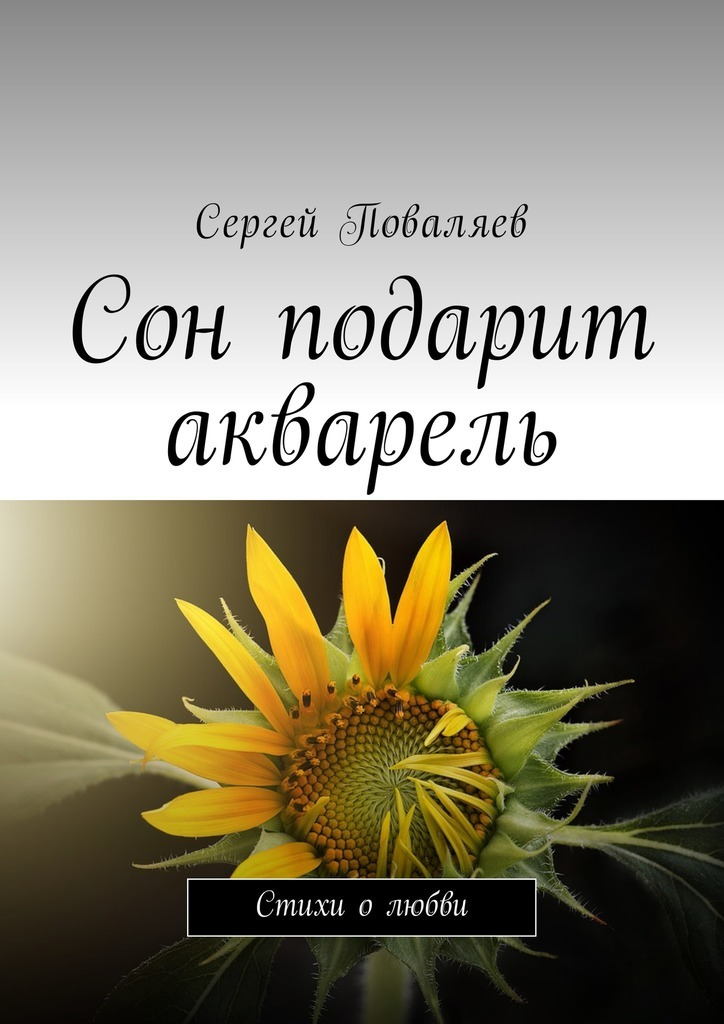 Сергей Поваляев Сон подарит акварель. Стихи о любви раиса бержански откровение стихи